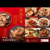 ◤鴻運年菜 四件組 $999◢ 免運優惠 * 一元加價購-甜湯